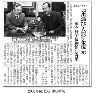 Restoration of Tea Serving Doll by Tamaya Shobei IX(Chunichi Newspaper Jun.20, 2003)