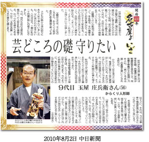 Preserving the roots of Karakuri art(Chunichi Newspaper Aug.20,2010)