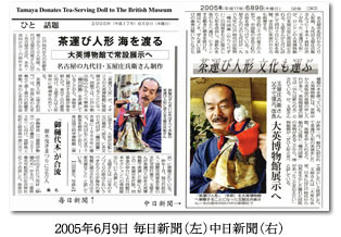 The Tea Serving Doll is sent for permanent exhibition at British Museum  (Mainichi& Chunichi Newspaper Jun.9 2005)