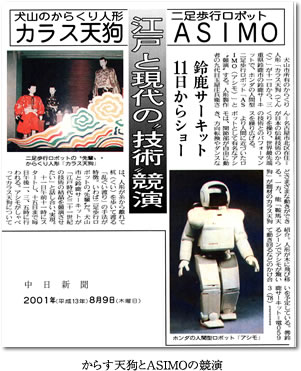 Karasutengu, karakuri dolls, co-stared with ASIMO, robots.