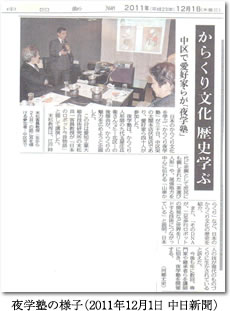 Karakuri Night School(Chunichi Newspaper Dec.1, 2011)